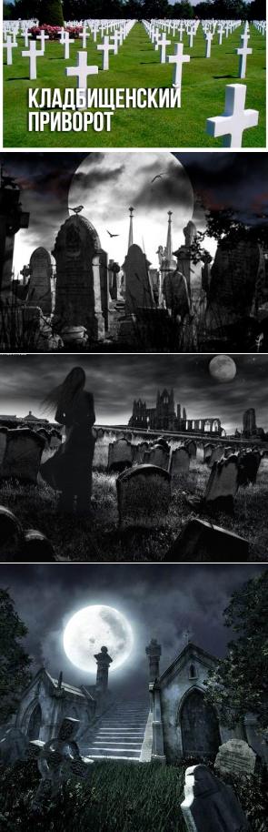 Как понять что кладбищенский приворот начал действовать | хороший приворот