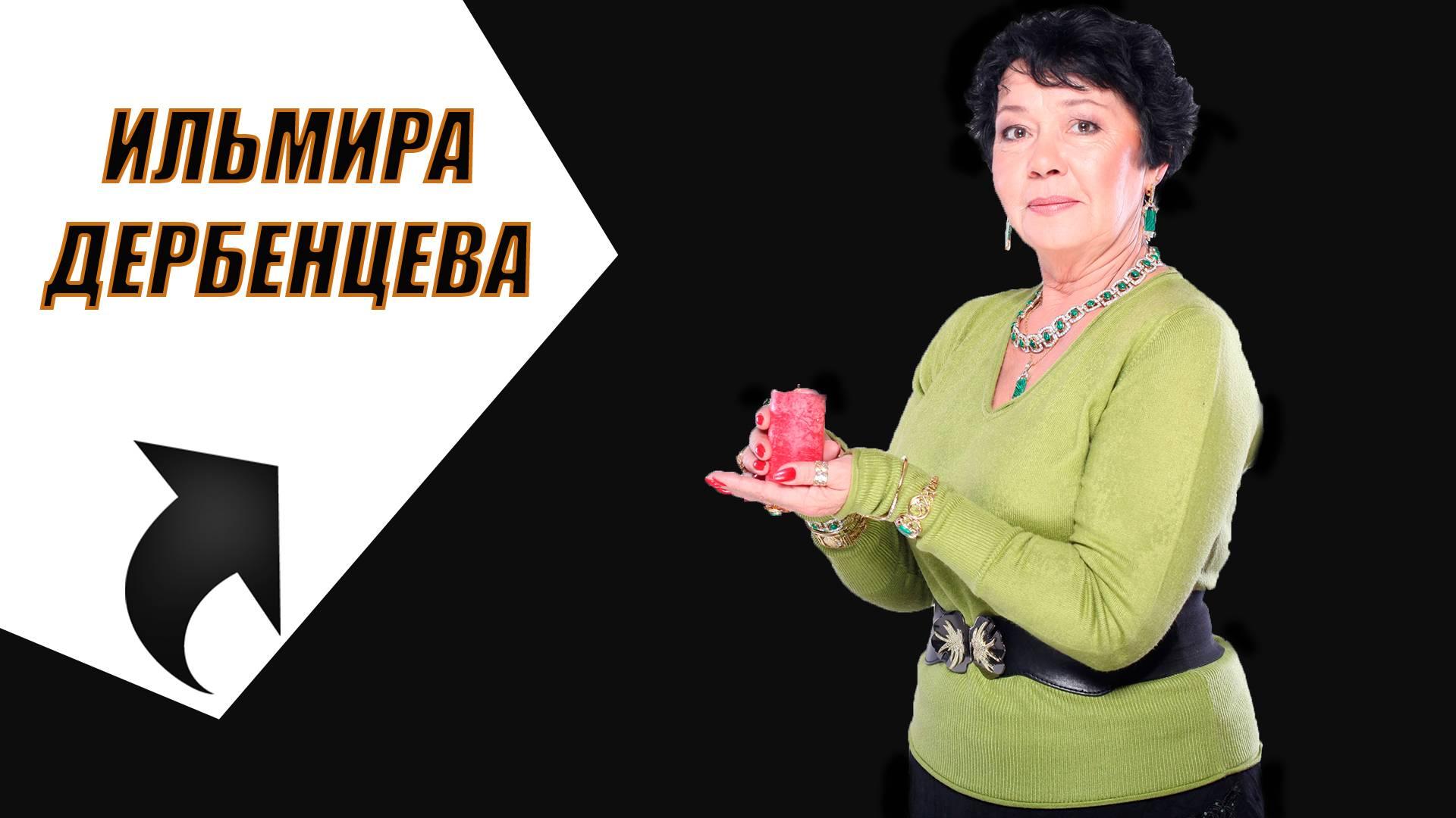 Ильмира дербенцева: «воткнуть в землю и повернуть ножи». 100 самых действенных ритуалов для исполнения желаний от самых известных экстрасенсов