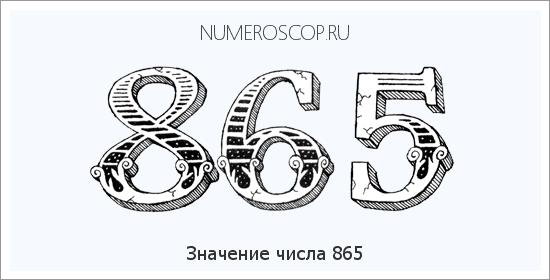 Число души 8 для женщин и мужчин в нумерологии: характеристика сатурн