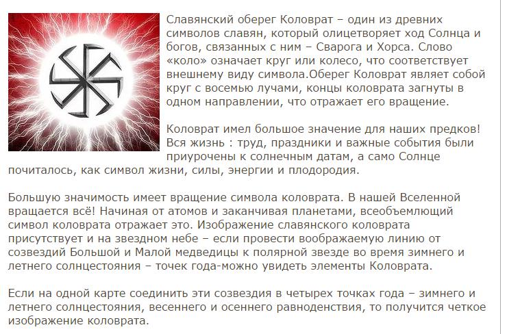 Оберег коловрат: виды коловрата, что символизирует, от чего оберегает.