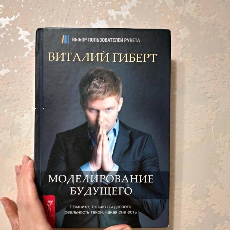 Виталий гиберт: моделирование будущего