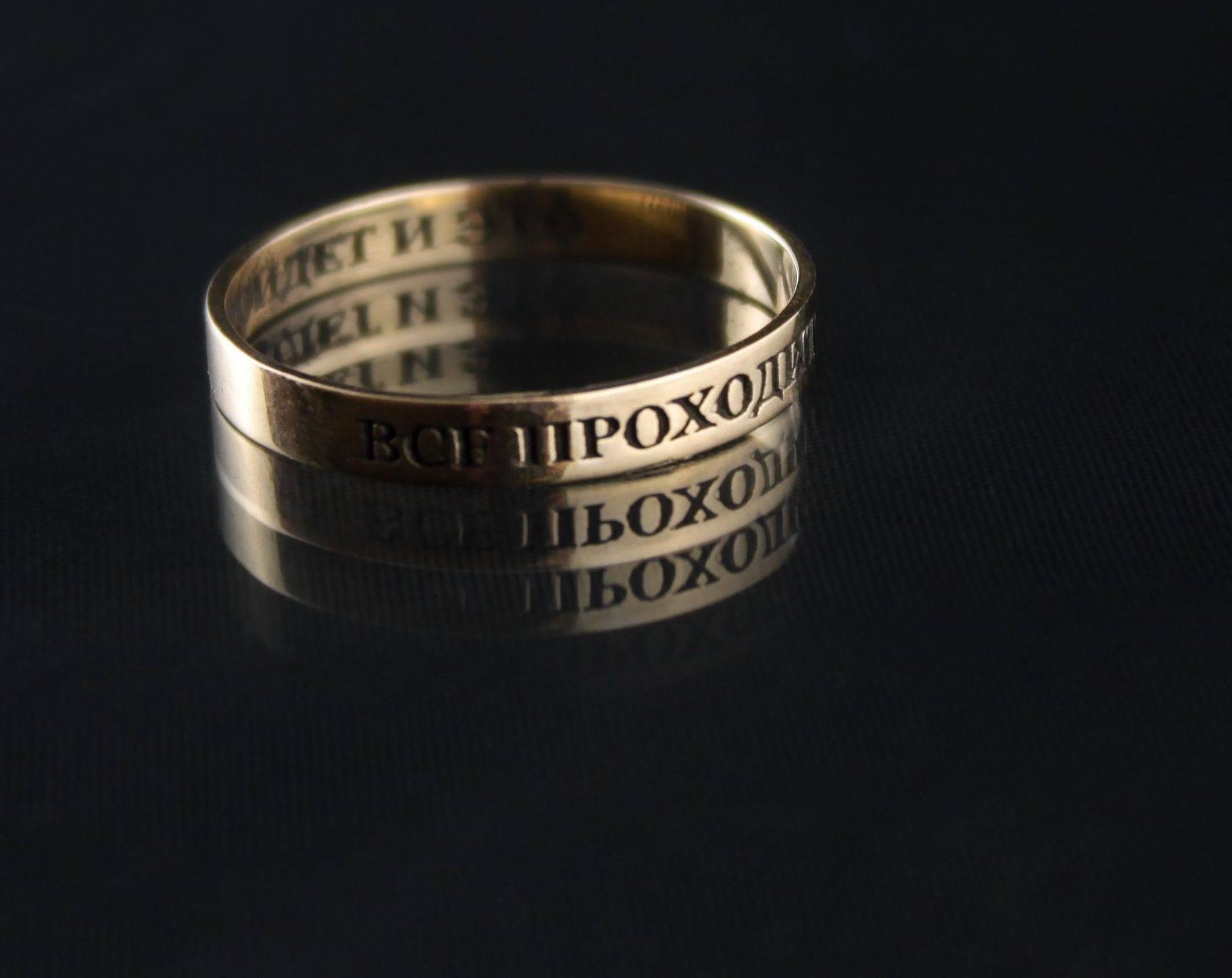 Кольцо царя соломона – мощный амулет