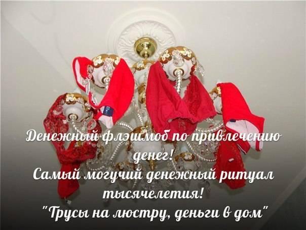 Ритуал симорон на красные трусы