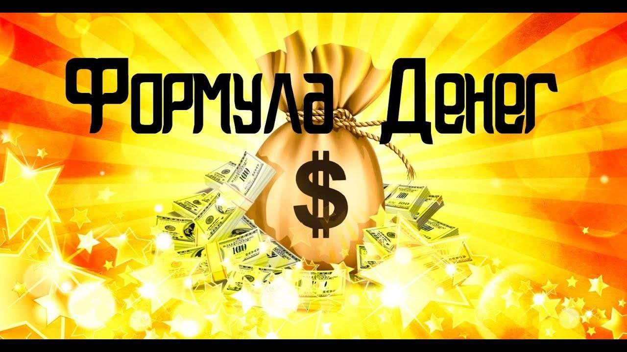 Личное число богатства в нумерологии | бесплатные онлайн гадания. магия. предсказания.
