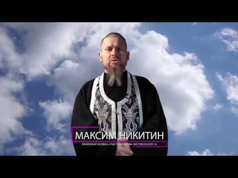 Максим никитин, или маг киприан — скандалы и драки на «бэ»