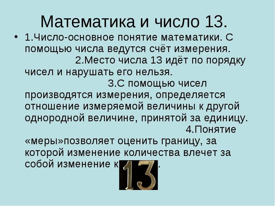 Что означает число 13