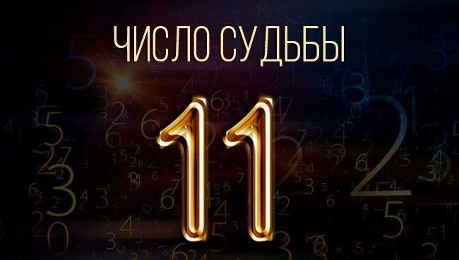 Число Судьбы в нумерологии: как определить и что означает