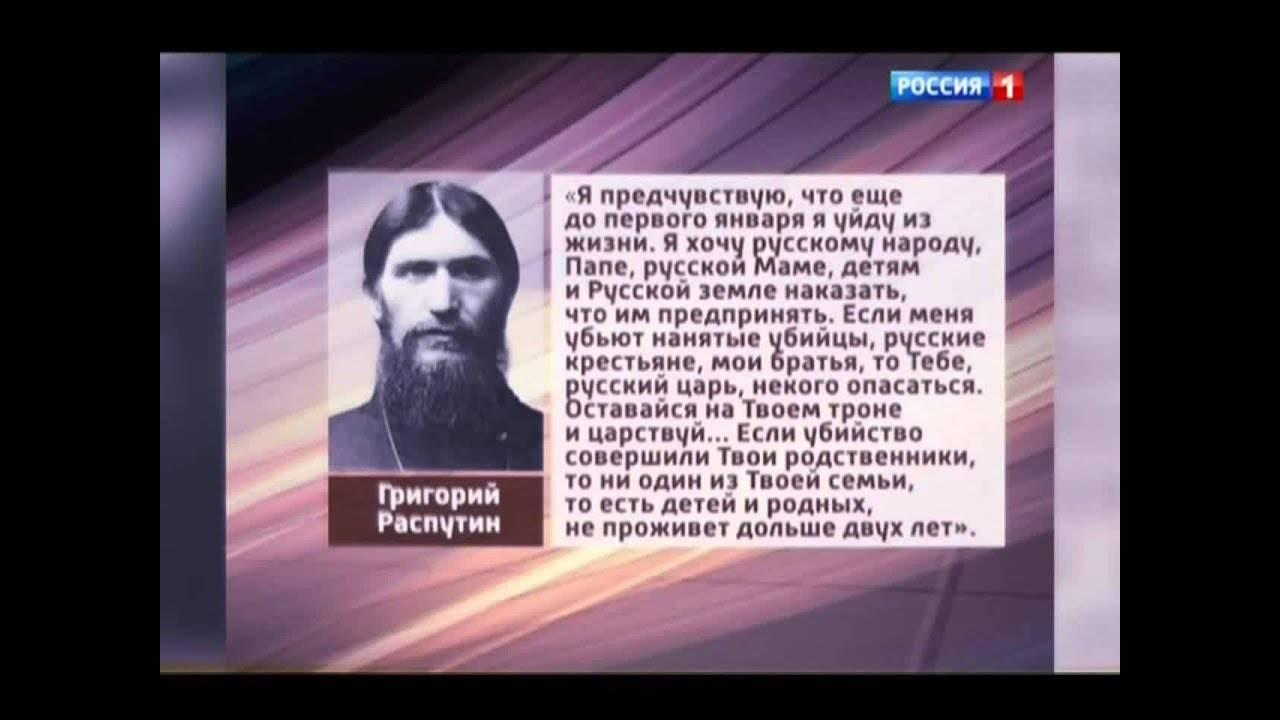 Пророчества григория распутина, которым лучше не сбываться — российская газета