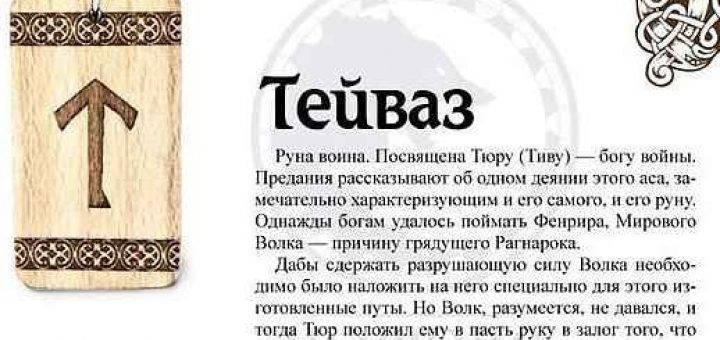 Тейваз