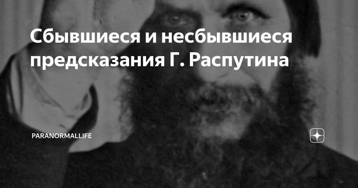 Пророчества григория распутина. 100 великих тайн россии xx века