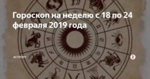Гороскоп с 21 по 27 марта от хаяла алекперова | все буде добре