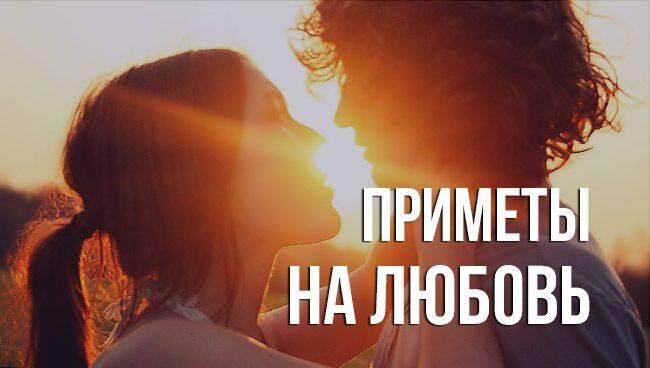 Приметы на любовь