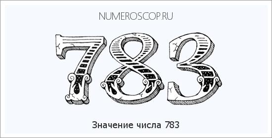 Значение числа 2. что означает цифра два в нумерологии