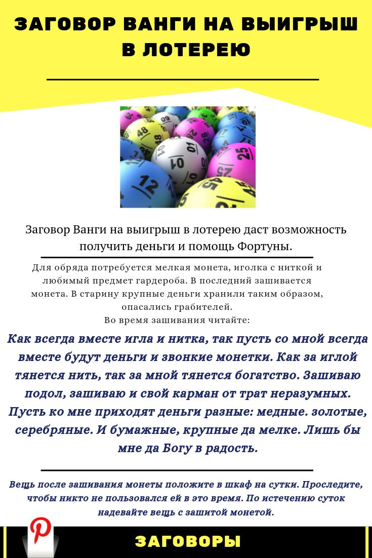 Молитва на выигрыш в лотерею: крупной суммы, к николаю чудотворцу, к ванге, отзывы и последствия.