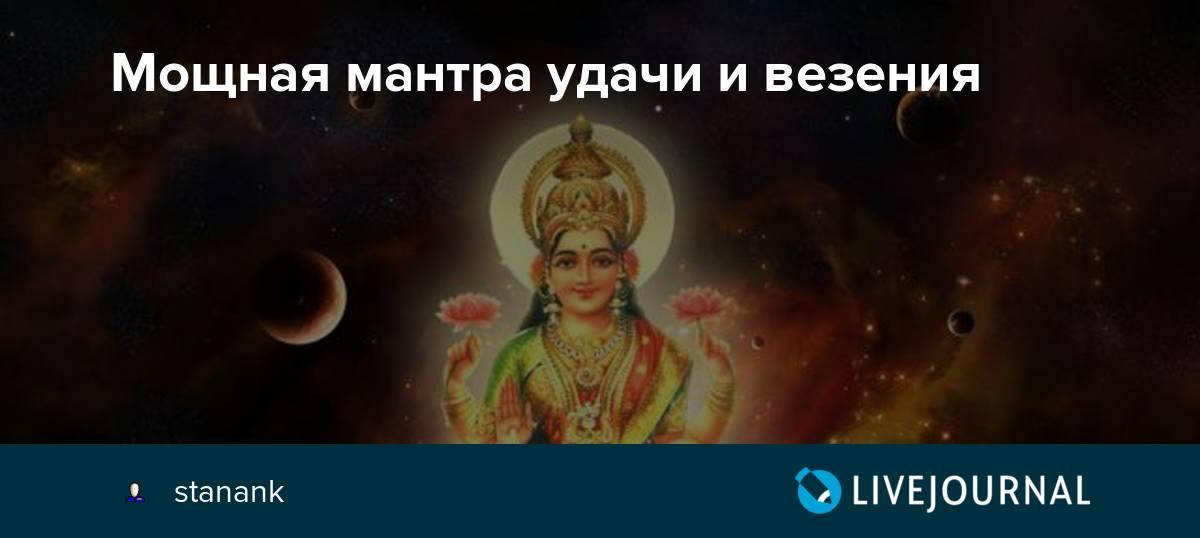 Мантра на удачу и успех во всем — magiya9