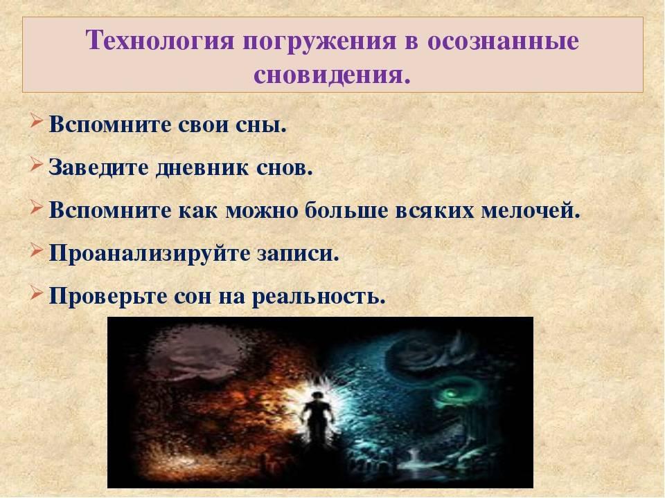 Хакеры сновидений. зачем нужны осознанные сны » университет mindvalley