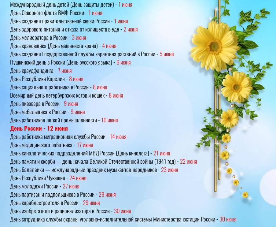 ???? народный календарь на июль: приметы на каждый день   графический календарь 2018