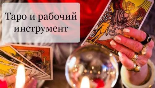 Знакомство с новой колодой: есть ли необходимость в специальных ритуалах