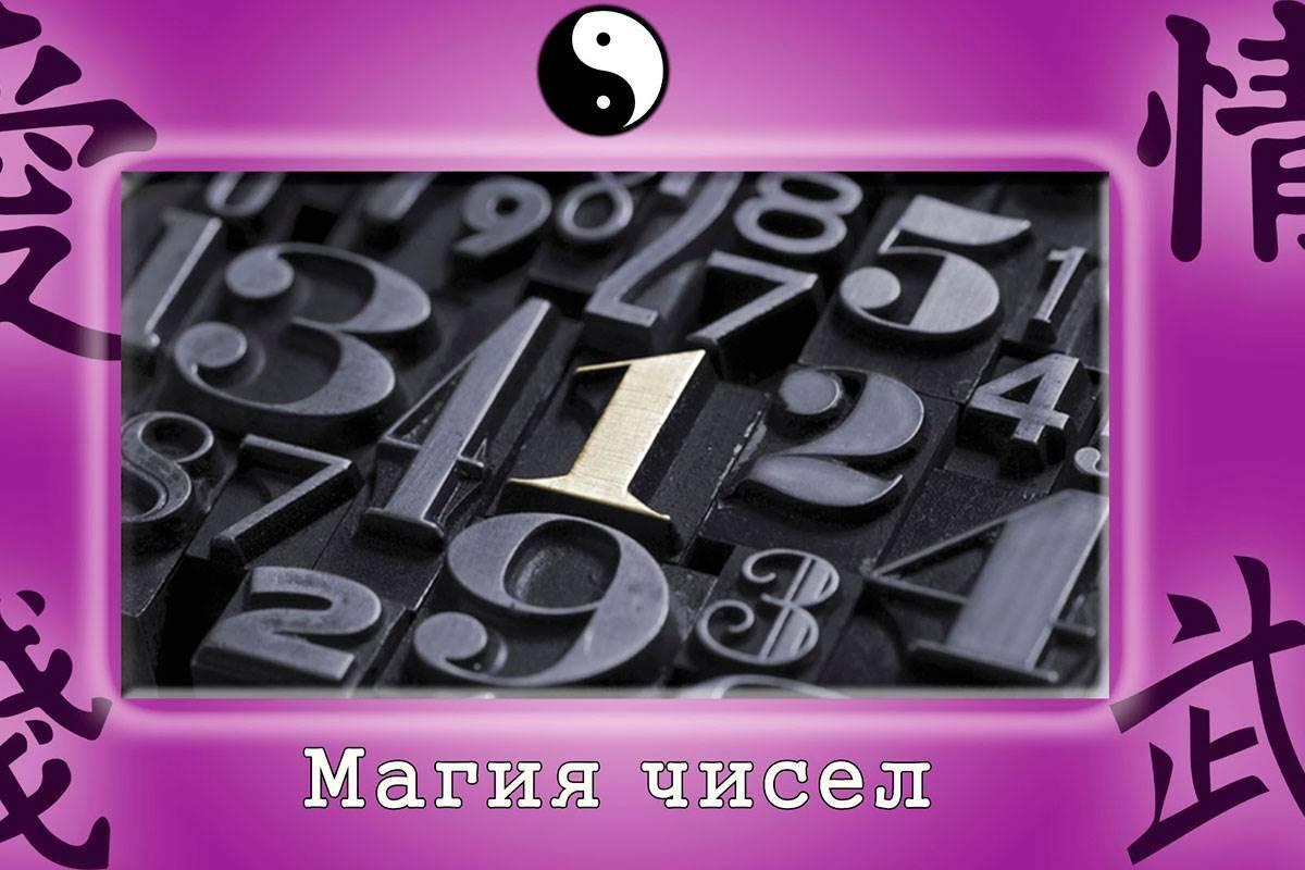 Нумерология денег: характеристика денежных чисел