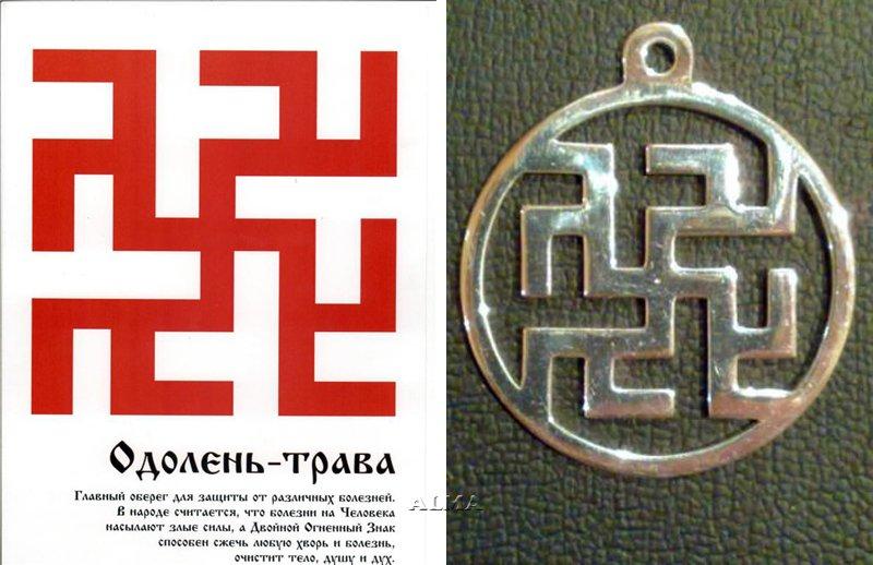 Одолень-трава: значение оберега, амулет из славянского символа