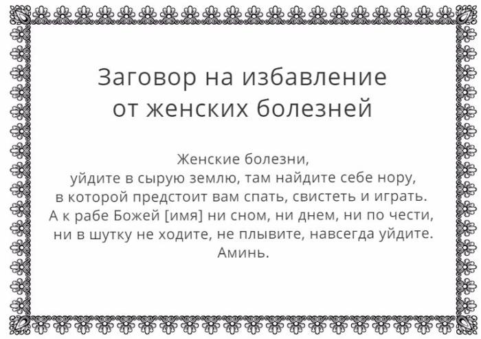 Молитва при лечении ячменя на сайте святая-молитва.рф