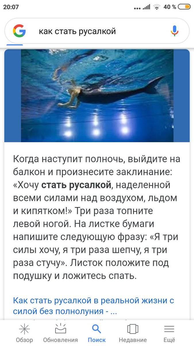 Как стать русалкой: по настоящему, с силой, в полнолуния и без, видео, легко и быстро, h2o в домашних условиях