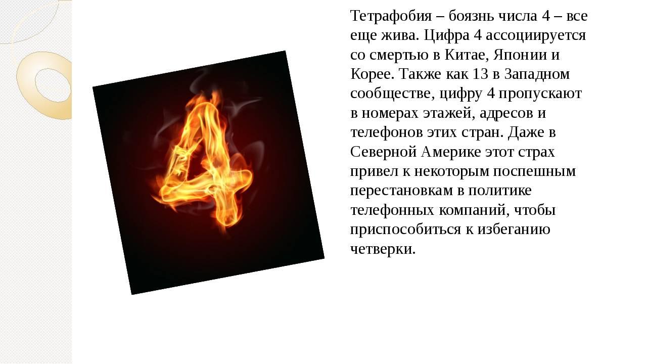 Действительно ли столь несчастливое число тринадцать?