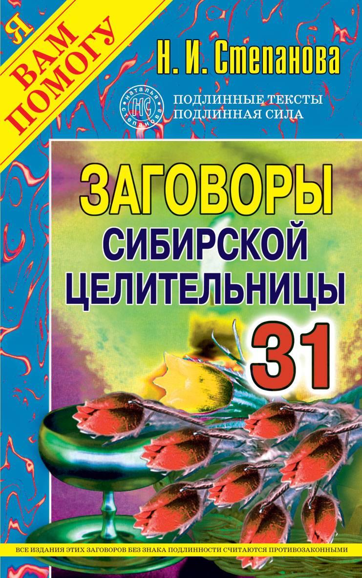 Читать книгу заговоры сибирской целительницы. выпуск 37 натальи степановой : онлайн чтение - страница 1