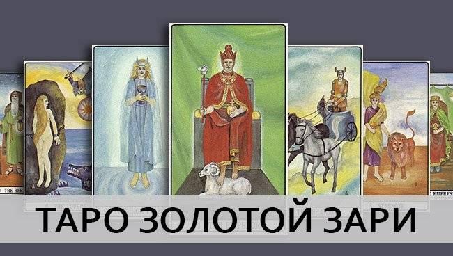 Таро божественного наследия: галерея, история создания, кому подойдёт колода