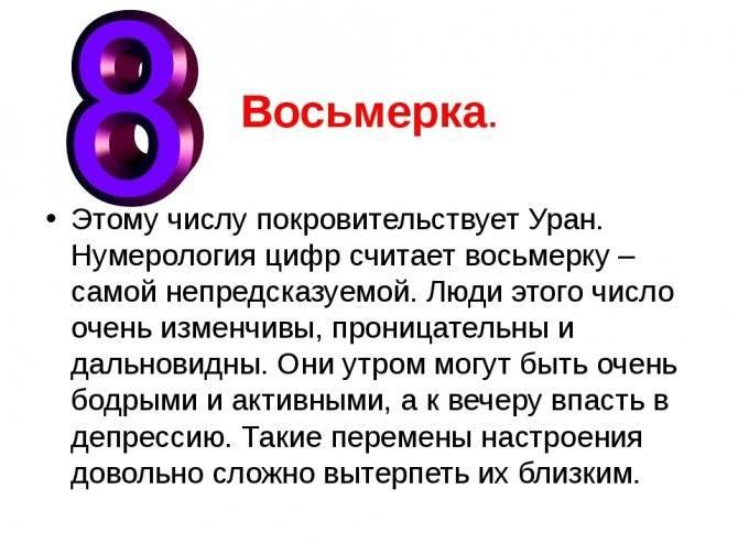 Число имени 7: женщина и мужчина в нумерологии