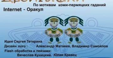 Пермский оракул двойняшки: как гадать онлайн, откуда появилась универсальная пермяцкая программа предсказания