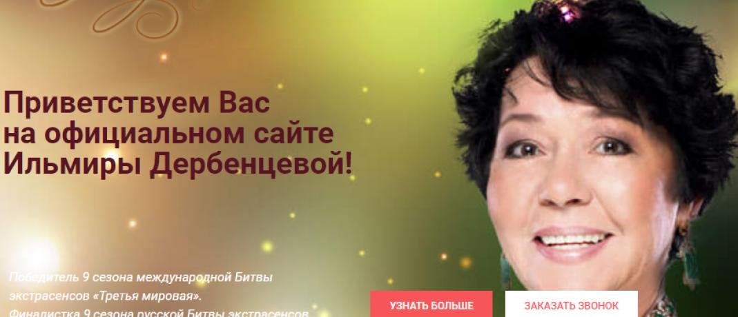 Ясновидящая ильмира дербенцева, финалистка «битвы экстрасенсов»