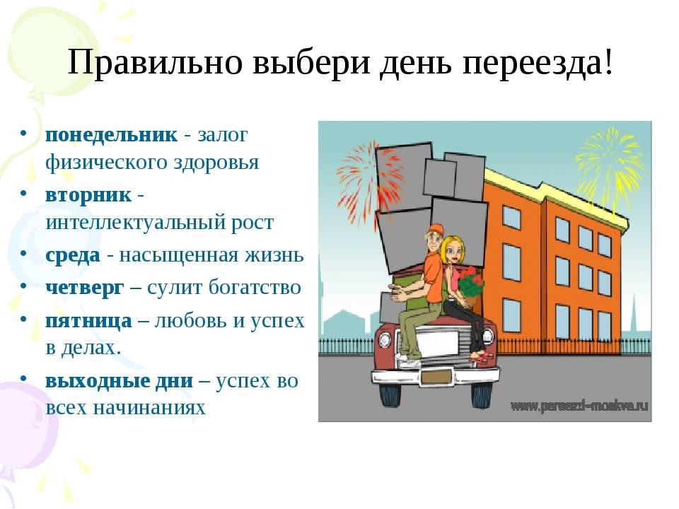 Приметы и обычаи на новоселье: ритуалы при переезде в новую квартиру, вторичку, дом, правила перевозки