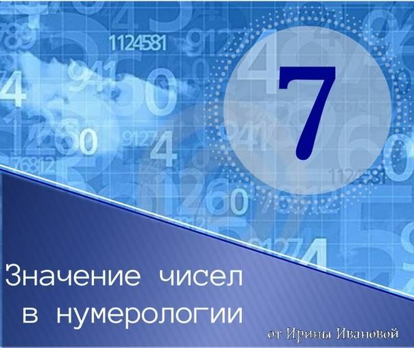 Число души 7 для женщин и мужчин в нумерологии: характеристика кету