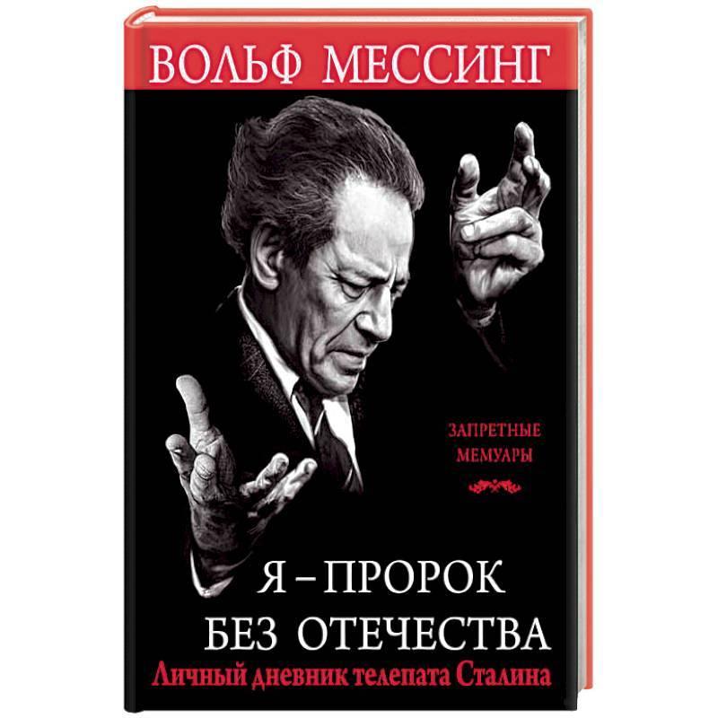Вольф мессинг: видевший сквозь время / придворный ясновидящий сталина остановил третью мировую / russia.tv