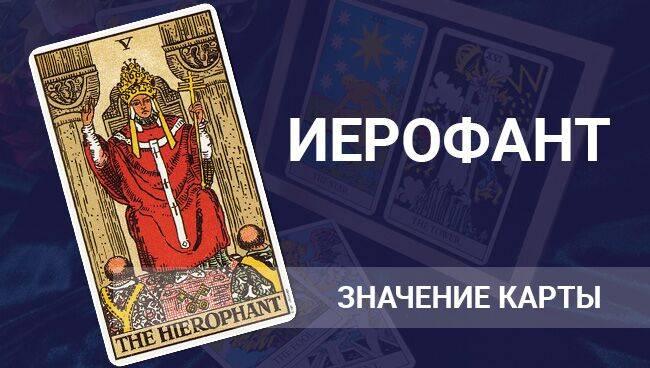 Верховный жрец (иерофант) - значение карты таро