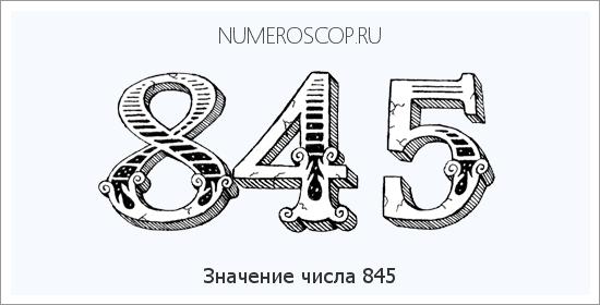 Нумерология цифра 3 по дате рождения. цифровое значение числа три в нумерологии