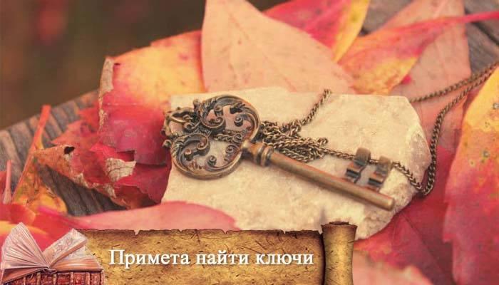 Примета найти (потерять, уронить) ключ от квартиры или дома