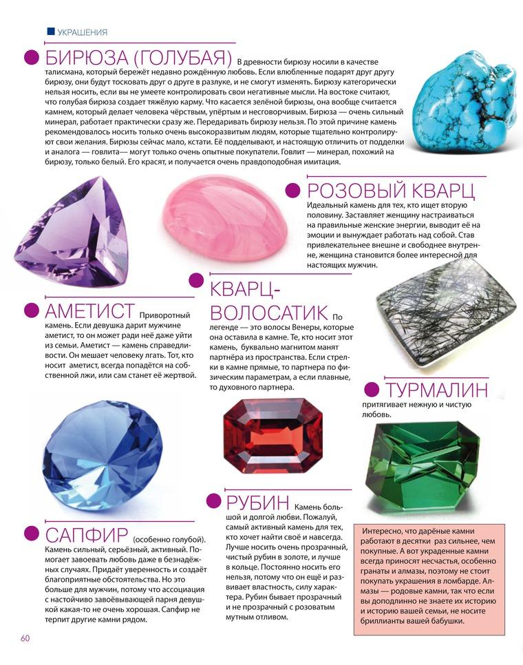 Какие камни подходят тельцам по знаку зодиака и гороскопу