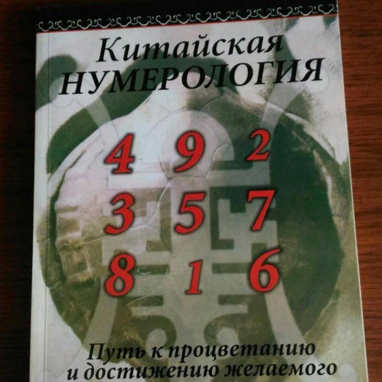 Нумерология значение цифр от 1 до 9 или четыре священных письма