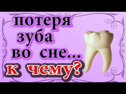 Сонник самому себе вырвать зуб. к чему снится самому себе вырвать зуб видеть во сне - сонник дома солнца