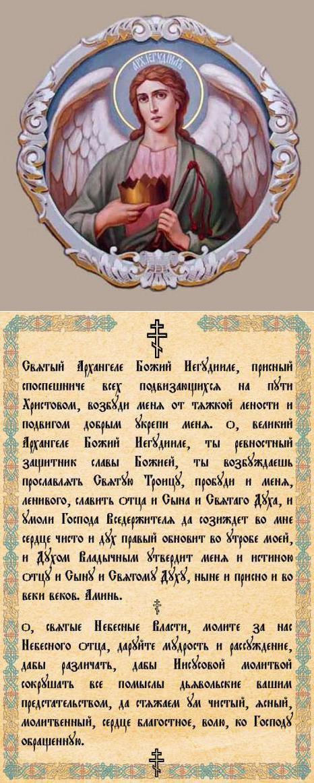 Архангел иегудиил — почему он так редко упоминается