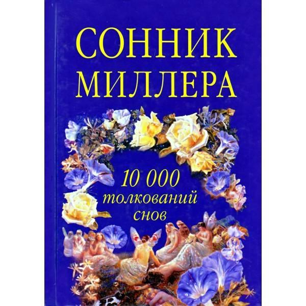 Сонник миллера на букву щ на alltaro.ru