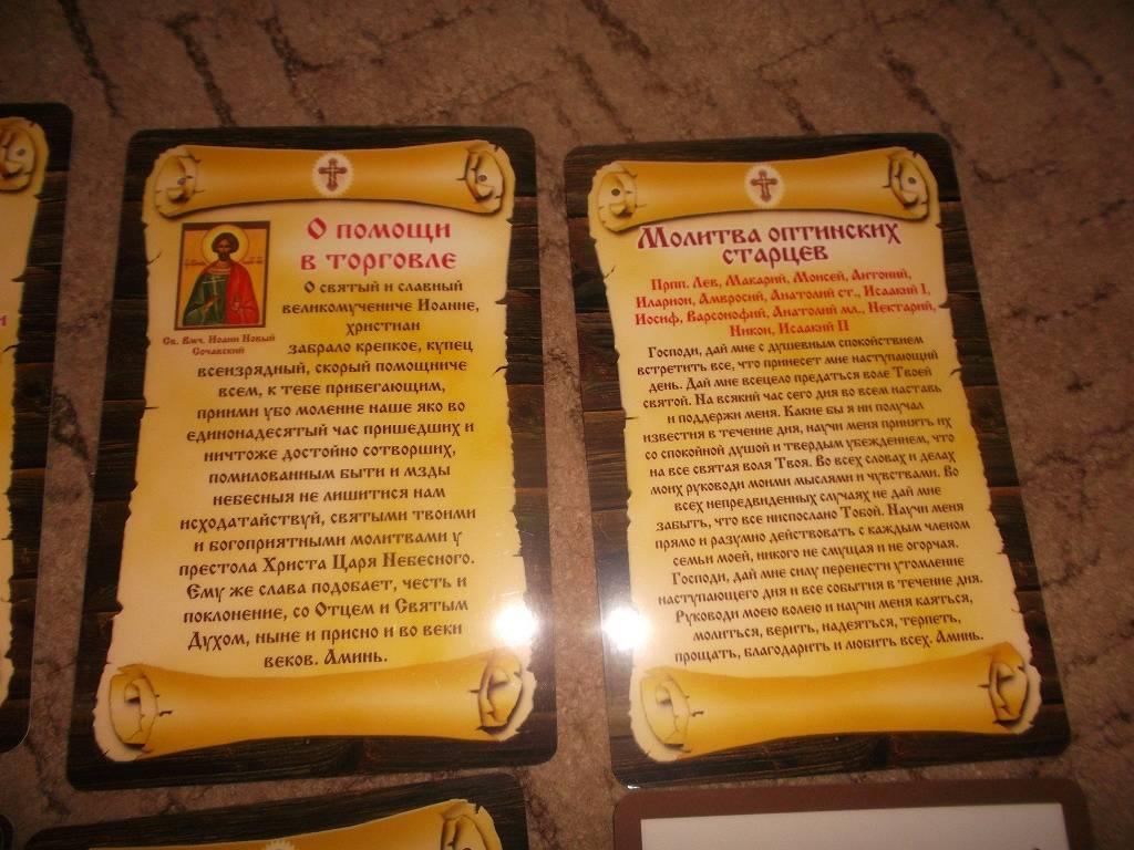 Действующие молитвы, заговоры и ритуалы на удачную торговлю и прибыль