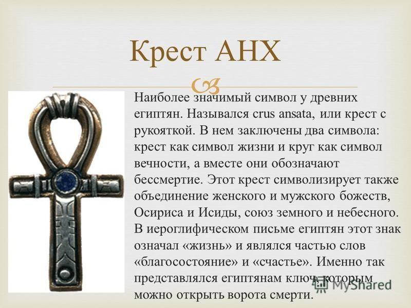 Анкх, значение египетского креста