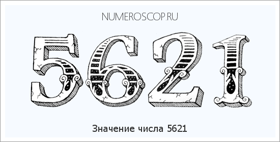 Значение числа 11 в нумерологии: что означает цифра 11 для женщин и мужчин