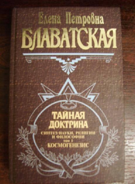 Тайные доктрины елены блаватской