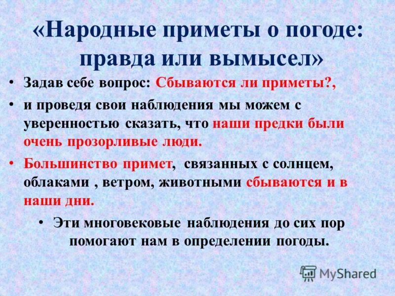 Русские народные зимние приметы на урожай - расскажем