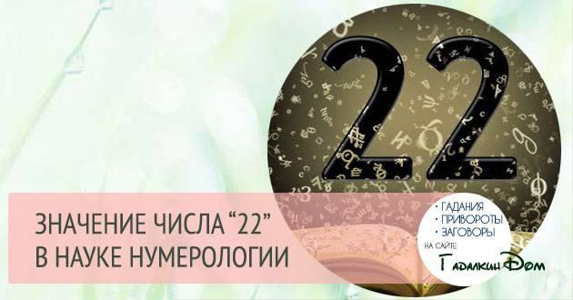 Число рождения 22 в нумерологии – характер, здоровье, сильные и слабые стороны человека по числу рождения.