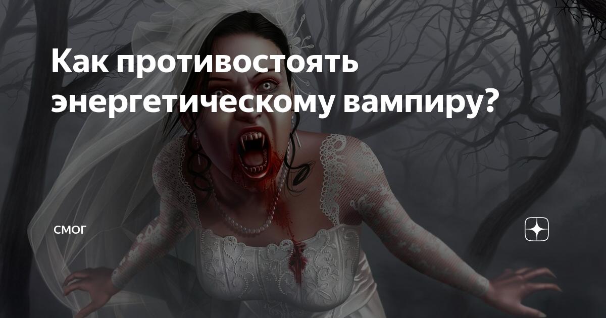 Способы и методы защиты от энергетического вампиризма - практическая эзотерика